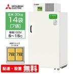 【送料無料/組立設置無料】 三菱電機 玄米保冷庫 14袋用 HR14A(玄米・農産物保冷庫)