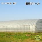 シーアイ化成 農ビ 屋根ビニール 3 x 6間 0.1mm x 660cm x 15m