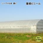シーアイ化成 農ビ 屋根ビニール 2.5 x 6間 0.15mm x 600cm x 14m