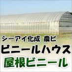 シーアイ化成 農ビ 屋根ビニール 3 x 11間 0.15mm x 660cm x 24m