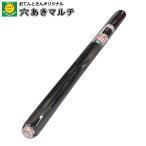 穴あき黒マルチ(穴あきマルチ)  9230 厚0.02mm×巾95cm×長50m