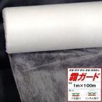 農業用 不織布 霜ガード  巾1.0m x 長さ100m
