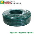 防藻ガーデンホース(耐圧ホース) 内径15mm x 外径20mm x 長さ30m