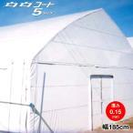 農業用塗布型POフィルム 白白コート5ファイブ 厚さ0.15mm 幅185cm (1m単位切売り) 条件付き送料無料