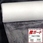 農業用 不織布 霜ガード 巾1.0m×長さ10m