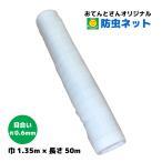 防虫ネット 目合い 約0.6mm (巾)1.35m × (長さ)50m