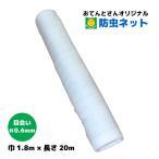 防虫ネット 目合い 約0.6mm (巾)1.8m × (長さ)20m