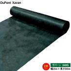 デュポン 防草シート ザバーン 240G グリーン 幅200cm×長さ30m お買得2本セット