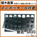 育苗箱用ポット連続土詰器 ミニポッター SR30(9cm丸型ポット用) 標準穴タイプ