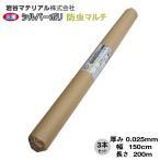 イワタニ三層シルバーポリ(シルバーマルチ) 防虫マルチ 厚み0.025mm 幅150cm×長さ200m 3本セット