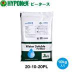 ハイポネックス液肥 ピータース粉末液肥 20-10-20PL 10kg