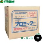 ハイポネックス 鉢物専用肥料 プロミック錠剤 遅効き 8-8-8 小粒 10kg