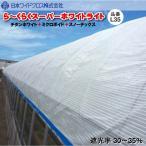 遮熱資材 ら くらくスーパーホワイト W35 遮光率30 35 幅800cm 長さ1m単位で指定可能