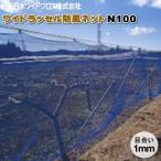 日本ワイドクロス ワイドラッセル防風ネット N100 (白) 目合1mm 巾200cm×長さ50m