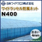 日本ワイドクロス ワイドラッセル防風ネット N400 (白) 目合4mm 巾400cm×長さ50m