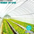 農POフィルム キリヨケバーナル 厚さ0.15mm 幅210cm (1m単位切売り)