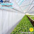 Yahoo!農家のお店おてんとさんYahoo!店UEXC 保温被覆資材 サニーコートソフト 幅230cm×長さ100m お得な2本セット