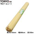 プール育苗専用遮水シート TKプールシート 厚み0.15mm×幅300cm×長さ55m (黒)