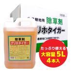 Yahoo!農家のお店おてんとさん非農耕地用除草剤 グリホタイガー 5L お得なケース販売(5L×4本入り)