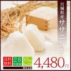 28年度産 宮城県産ササニシキ 10kg(5kg×2袋) 送料無料