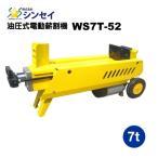 シンセイ 油圧式電動薪割り機 7t 『WS7T-52』