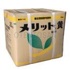 綜合葉面散布肥料 メリット 黄 結実用 20kg