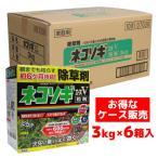 Yahoo!農家のお店おてんとさんYahoo!店ネコソギエースV粒剤 お得なケース販売(3kg×6箱入り)
