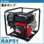 【送料無料】 マルナカ 4サイクル 2インチエンジンポンプ RAP51
