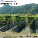 ダイオ化成 防草シート グランドシート-S 幅200cm×長さ100m 黒