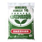 養液栽培用肥料 OATハウス2号 10kg 水溶性石灰16 (水耕栽培・ロックウール栽培)