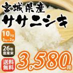 送料無料 26年度産 宮城県産ササニシキ 10kg(5kg×2袋)