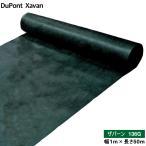 デュポン 防草シート ザバーン 136G グリーン 幅100cm 長さ50m