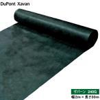 デュポン 防草シート ザバーン 240G グリーン 幅200cm×長さ30m