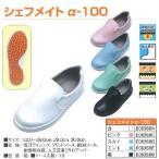厨房用作業靴 シェフメイト α-100 (10) 弘進ゴム お取り寄せ商品