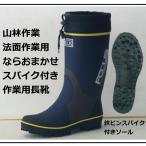 長靴 スパイクピン付き フォーカス ネイビー F-07 弘進ゴム お取り寄せ商品