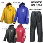防水X防寒ウエア HUMMER ハマー レインスーツ(上下セット) HM-3100 弘進ゴム H0322AD ブラック H0322AE レッド