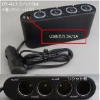 シガーソケット スイッチ付き 4連+USB レミックス DS-413