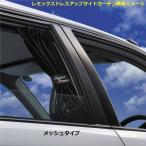 ドレスアップサイドカーテン 自動車用 ブラック メッシュタイプ レミックス 難燃性生地使用