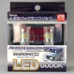 LEDバルブ フォグランプ用 H16 48W 最新型3014SMDチップ48個搭載 レミックス RS-32 12V車用