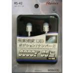 T10タイプ LEDポジションランプ/ナンバー灯 レミックス RS- 42 超高輝度広角照射LED搭載 2個入り