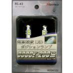 T10タイプ LEDポジションランプ/ナンバー灯 レミックス RS- 43 超高輝度LED10発搭載 2個入り