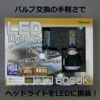 REMIX LEDライトキット HB3/HB4兼用 30W 2500ルーメン レミックス RS-61 DC12V車用 省電力 高輝度