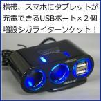 シガーソケット 2ウェイ電源 2連+USB レミックス SC-406