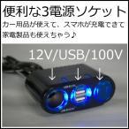 シガーソケット+ インバーター 3ウェイ AC/DC/USB出力 レミックス SC-407