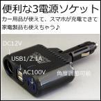 シガーソケット AC DC USB 3WAY出力 レミックス SC-411 コードレス