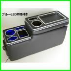 ミニバン用 ウォークスルー コンソール ボックス レミックス WSL-52 ブルーLED照明付き