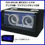 アンプ内蔵ウーファーボックス FUSION レミックス REMIX FSN-WX18L