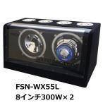 ウーファーボックス アンプ内蔵 8インチ300W FUSION レミックス REMIX FSN-WX55L