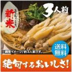 比内地鶏と炭火焼きりたんぽ鍋セット 【3人前】