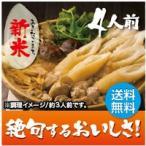 比内地鶏と炭火焼きりたんぽ鍋セット 【4人前】